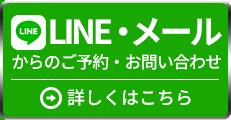 発毛LINEメール予約