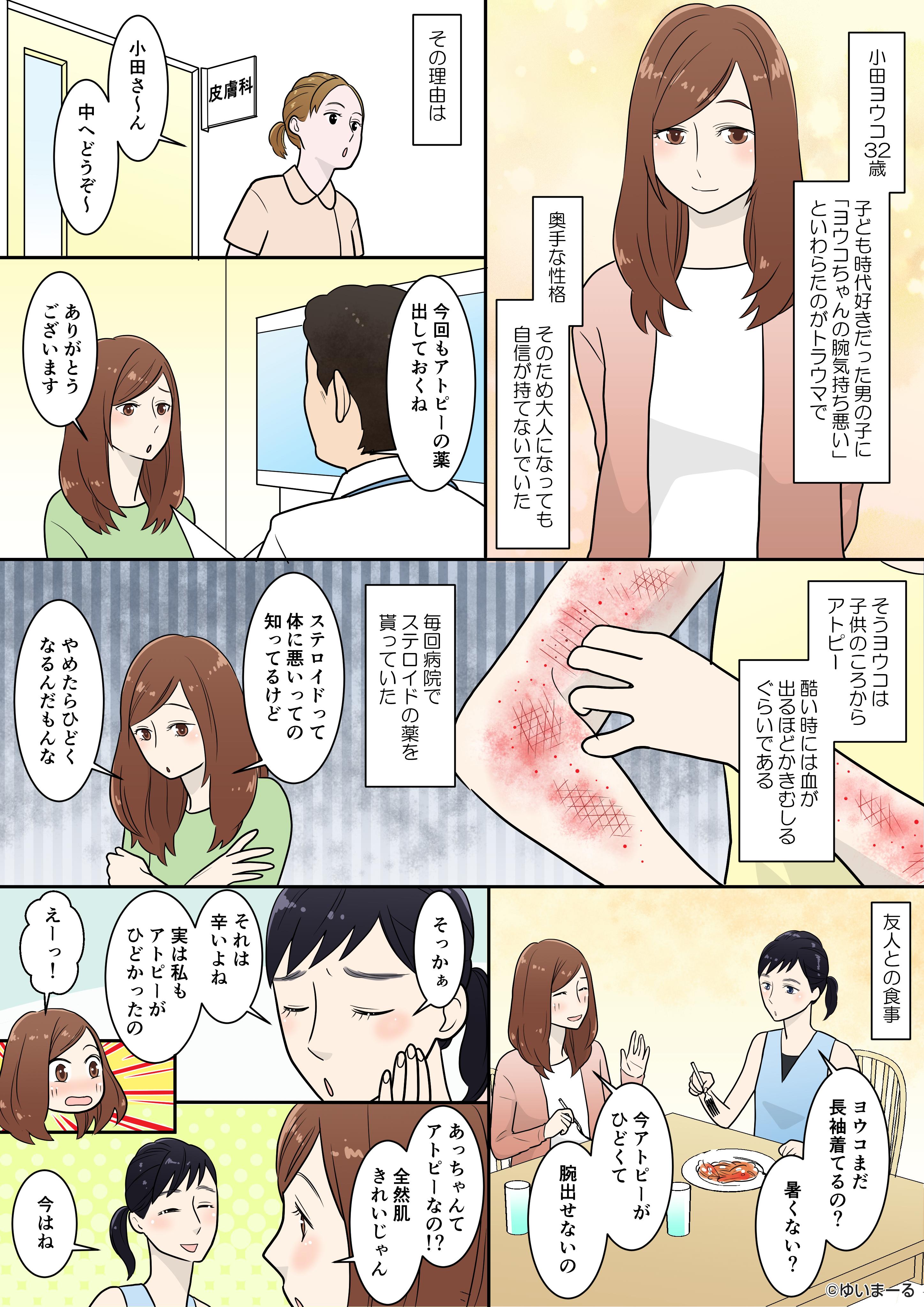 アトピー漫画1