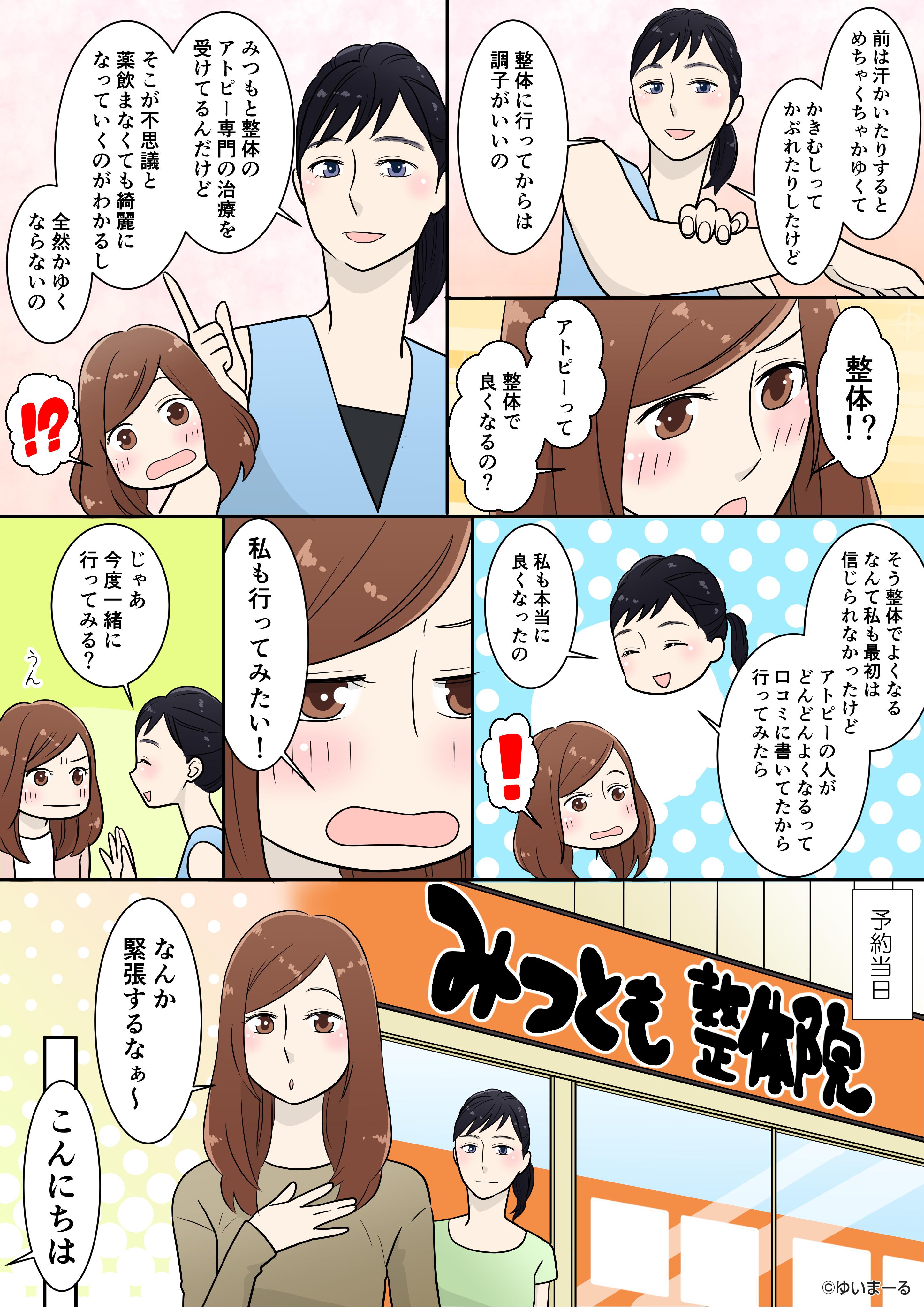 アトピー漫画2