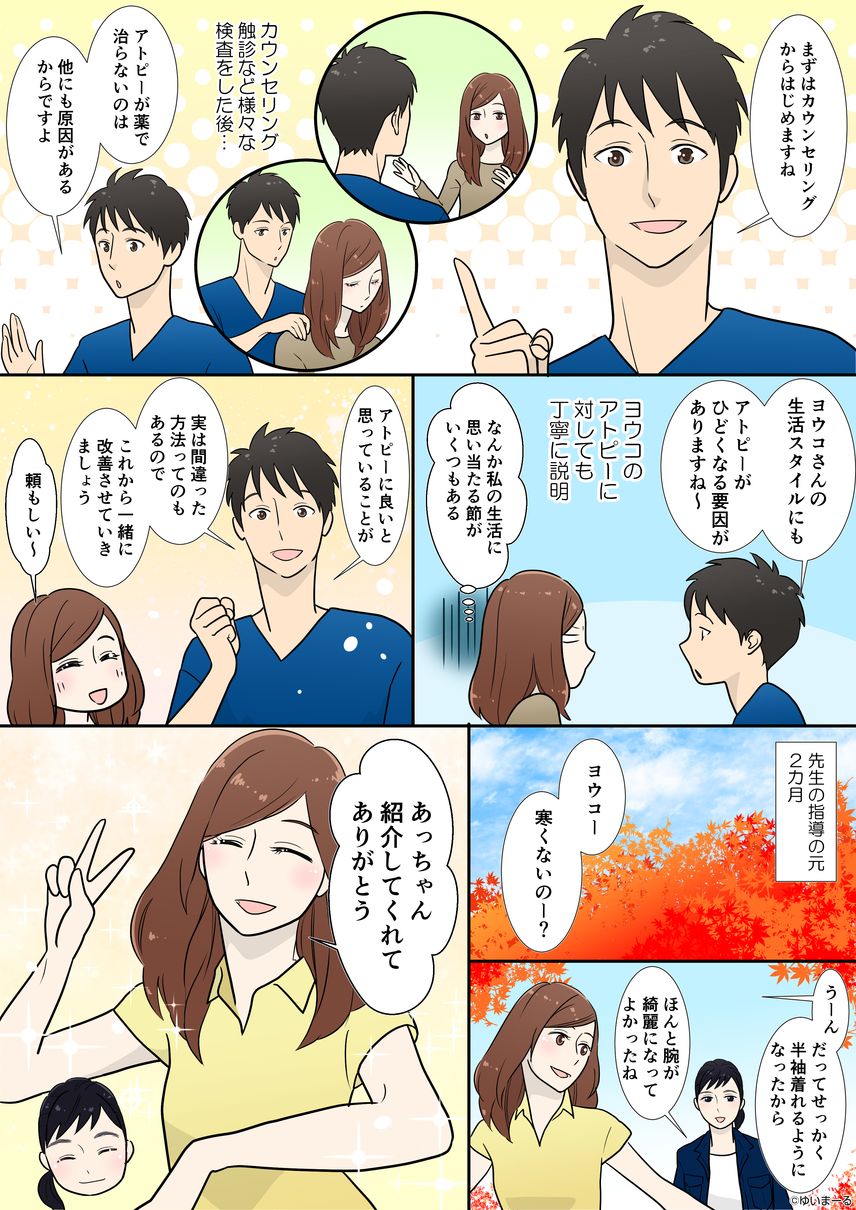 アトピー漫画3