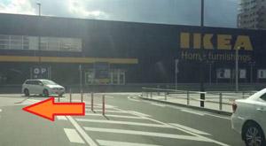 IKEAの前を通り右手にIKEAが見えるように進みます。