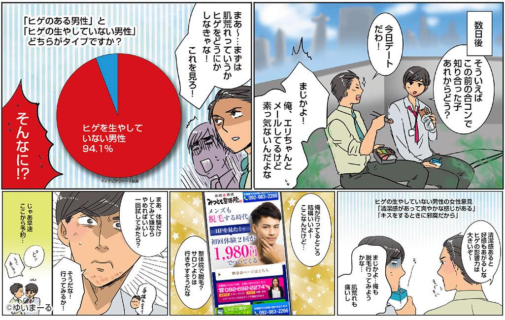 メンズ脱毛漫画2