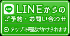 LINE・メール
