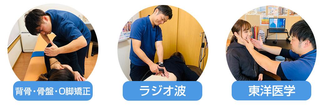 生理痛専門治療