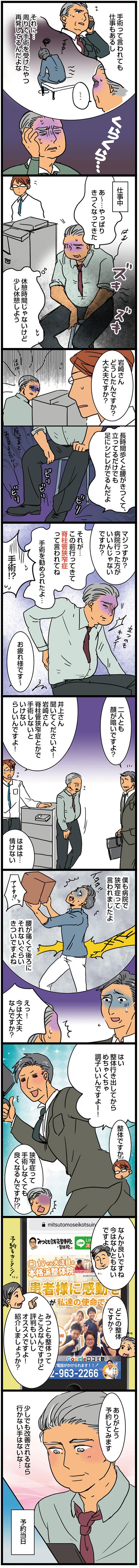 脊柱管狭窄症漫画