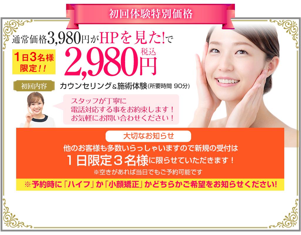 初回体験3980円